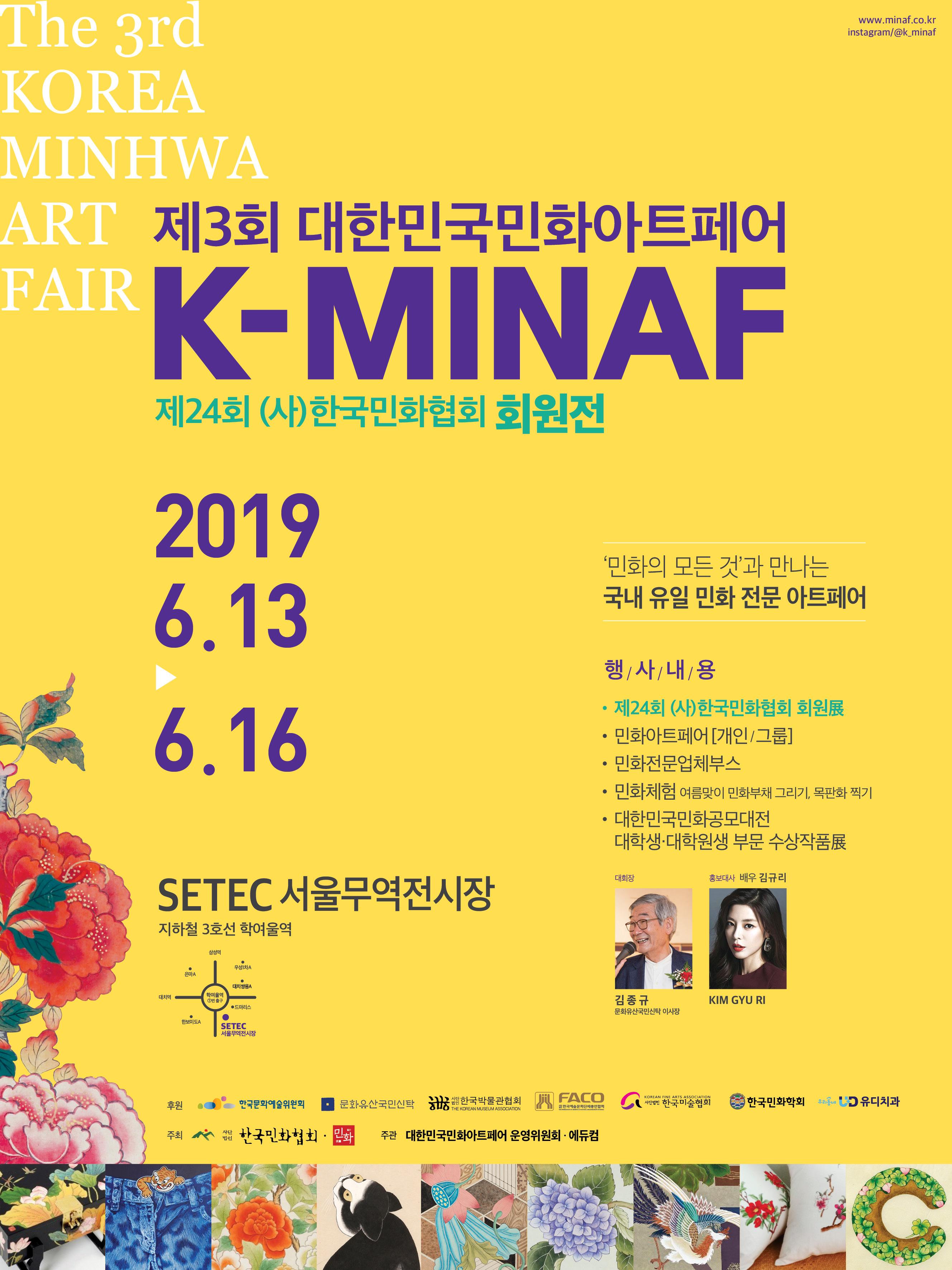 2019 대한민국민화아트페어 포스터.jpg
